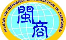 福建商会logo图片