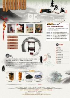 中国风古典网页模板psd素材