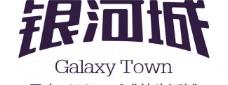 银河城 logo图片