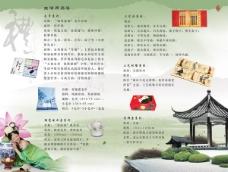 礼品公司企业画册psd素材3
