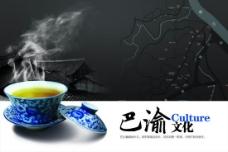 巴蜀文化地方文化宣传PSD素材