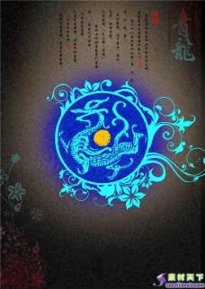 中国古代四大神兽之青龙psd分层模板