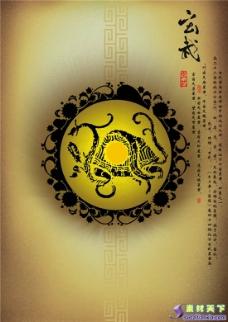 中国古代四大神兽之玄武psd分层模板