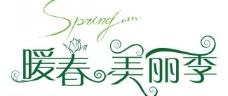 暖春美丽季图片