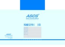 中矿档案袋图片