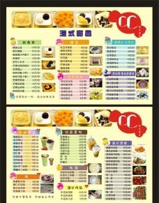 甜品价格表图片