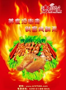 烧烤海报  美味食物图片