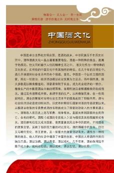 中国酒文化图片