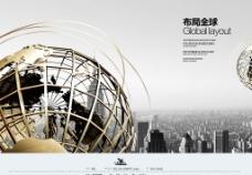 企业文化之布局全球图片