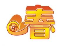 春节 字体图片