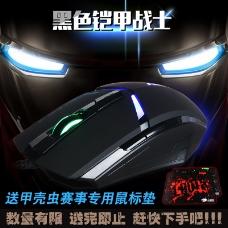 游戏鼠标直通车主图
