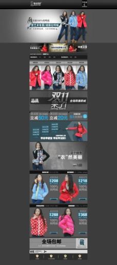 淘宝双11双12女装店铺首页模板素材下载