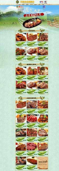 淘宝肉类食品店铺装修图片