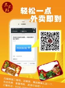 微信点餐单页图片