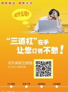 微信订餐单页图片