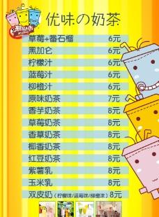 奶茶  饮料单页菜单图片