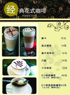 花式咖啡菜单排版设计图片