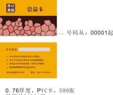 杏记甜品-会员卡图片