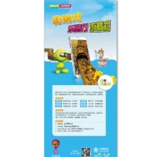 中国移动和游戏X展架图片