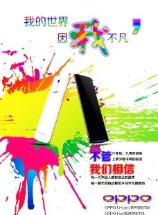 OPPO手机宣传海报图片