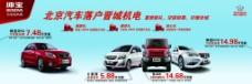 北京汽车 报纸广告  图片