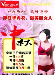 旺华内衣中秋宣传单图片