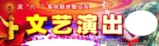 81建军节演出背景图片