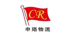 申珞国际物流logo图片