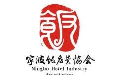 宁波饭店业协会会标