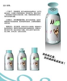 创意洗衣粉瓶子图片