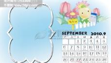 2010年卡通台历模板九月