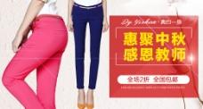 女裤钻展图