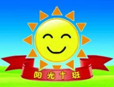 小学班徽图片