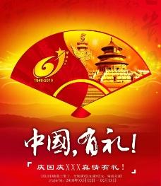 国庆节图片 中国有礼