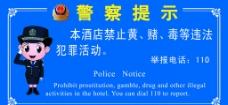 禁止黄赌毒图片