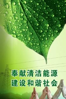 奉献清洁能源图片