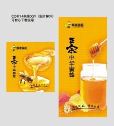 高档蜂蜜海报设计图片