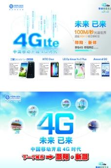 4G未来已来海报图片