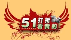 51劳动节打折海报图片