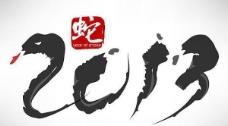 中国风春节毛笔字矢量