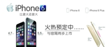 iphone6 苹果6图片
