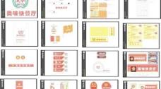 餐饮企业VIS设计矢量图