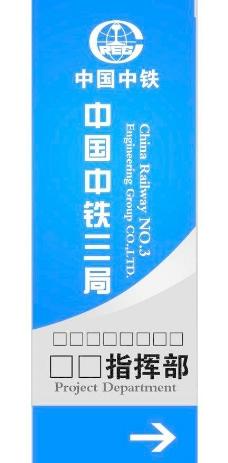 中铁三局竖式广告牌图片