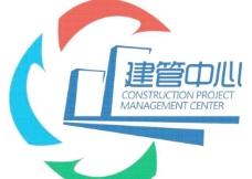 建设管理中心LOGO