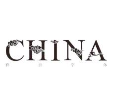 字体中国风创意英文字库之一