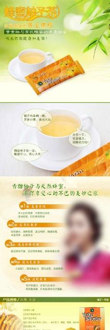 清新的柚子茶图片  淘宝详情图