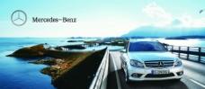 奔驰汽车广告图片
