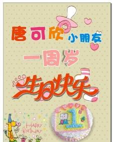 宝宝周岁海报图片
