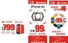 手机店分期红米苹果4s图片