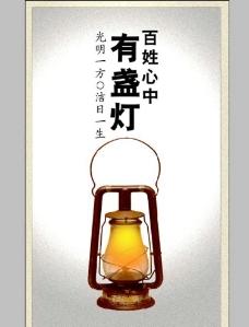 清廉公正海报图片